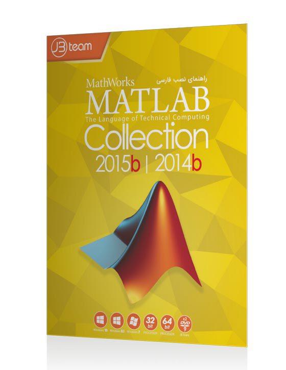 خرید مجموعه نرم افزار های متلب Matlab Collection 2017