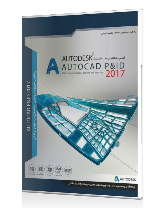 خرید نرم افزار Autocad PID 2017