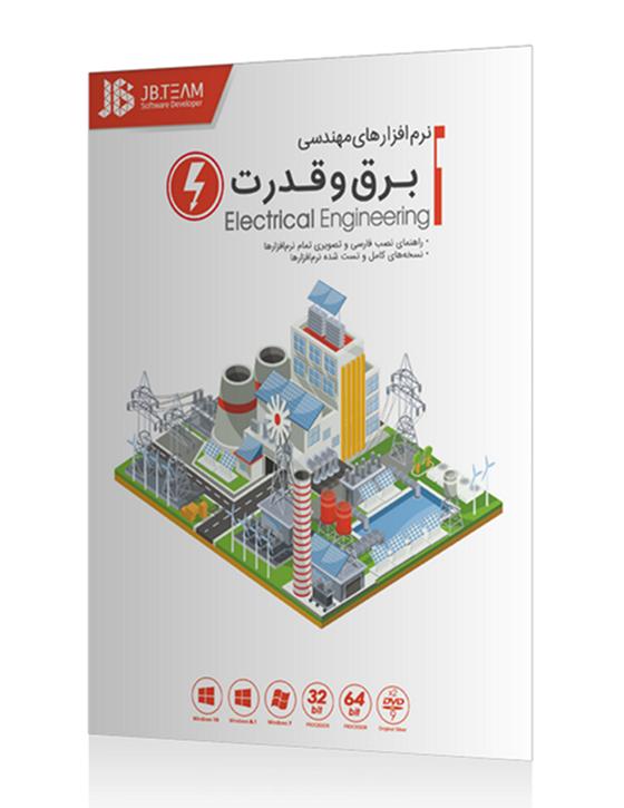 خرید نرم افزار برق و قدرت JB Electrical Engineering