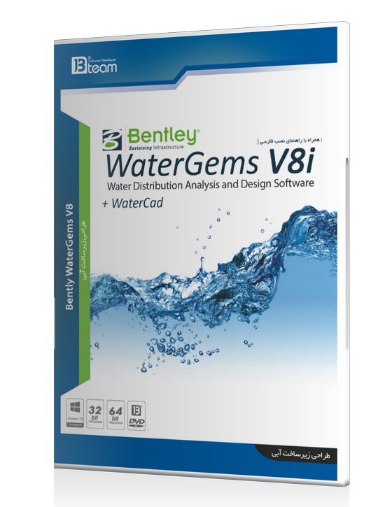 خرید نرم افزار Bentley WaterGems WaterCad