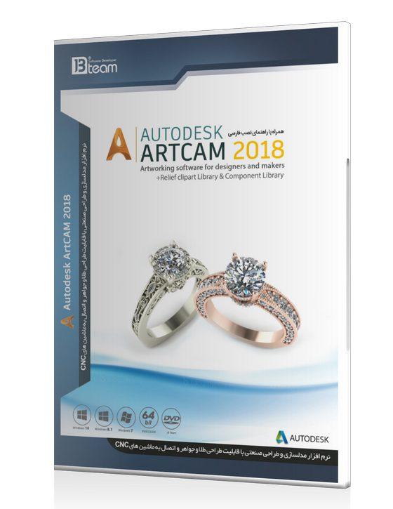 خرید نرم افزار مدلسازی و طراحی صنعتی Autodesk ArtCam 2018