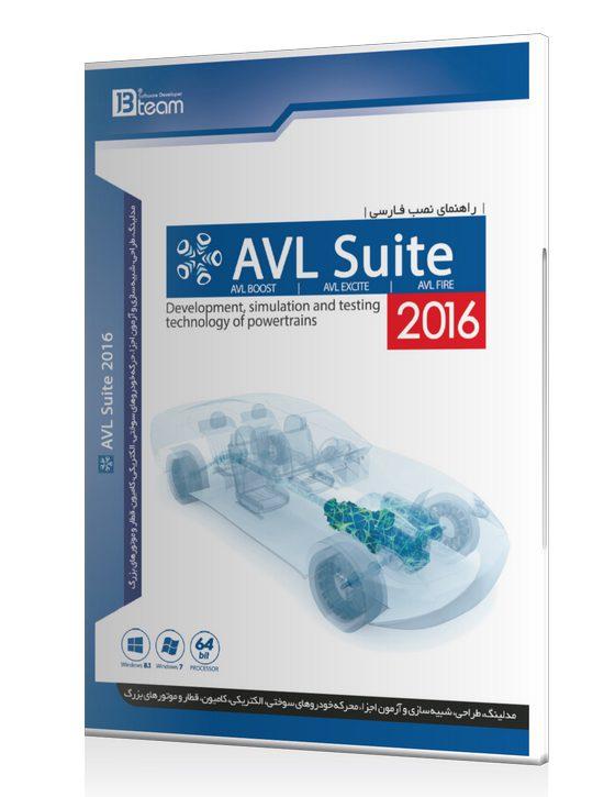خرید نرم افزار شبیه سازی و آزمون اجزاء محرکه خودروهای سوختی AVL Suite 2016