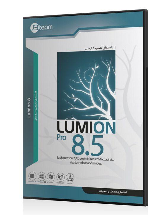 خرید نرم افزار کاربردی لومیون Lumion 8