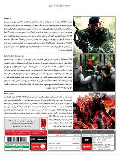 بازی Action Games Collection 7