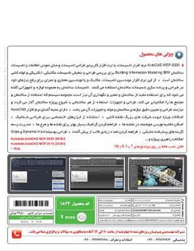 نرم افزار مهندسی AutoCAD