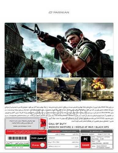 بازي اکشن کامپیوتری Call Of Duty Collection