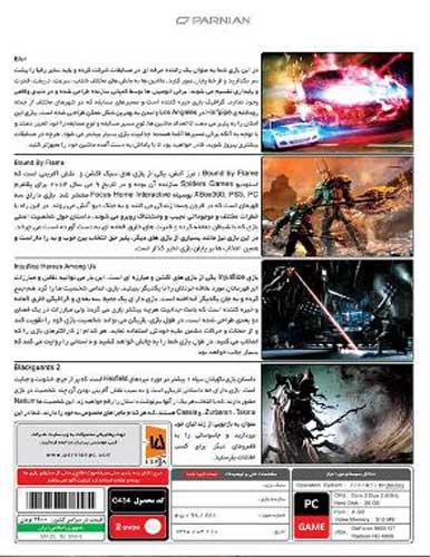 مجموعه بازي اکشن کامپیوتری Games Collection 2