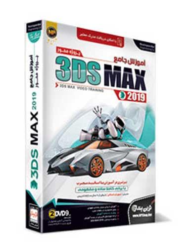 نرم افزار 3DS MAX 2019