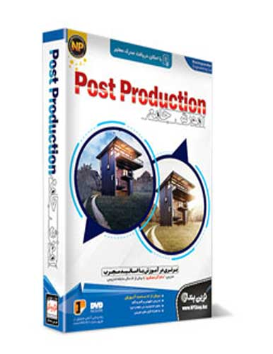 نرم افزار POST Production