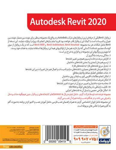نرم افزار Autodesk Revit