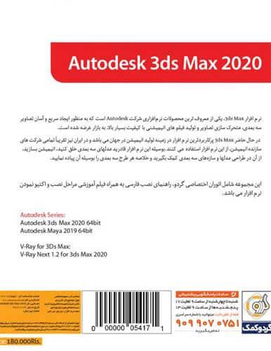 نرم افزار مهندسی 3ds MAX