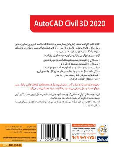نرم افزار مهندسی Civil 3D