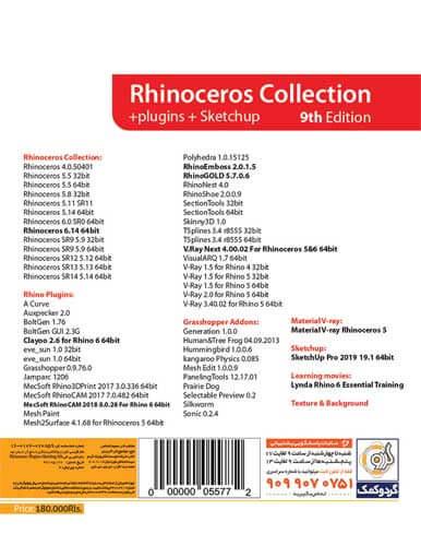 مجموعه نرم افزار Rhinoceros Collection Plugins Sketchup