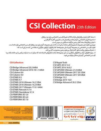 نرم افزار CSI Collection نشر گردو