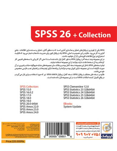 مجموعه نرم افزار Collection SPSS26