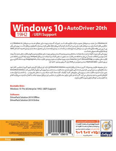 ویندوز Windows 10 Build Autodriver گردو