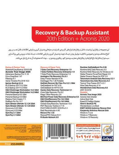 نرم افزار کاربردی Backup Assiatant Acronis 2020 گردو