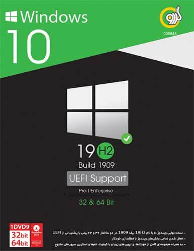 ویندوز Windows 10 UEFI Support Pro Enterprise