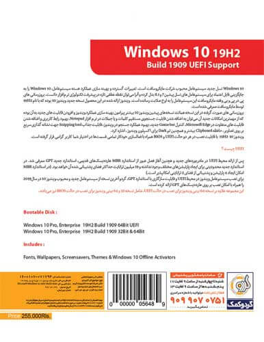 ویندوز Windows 10 UEFI Support Pro Enterprise گردو