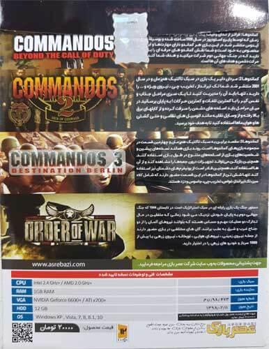 مجموعه بازی Commandos game collection 4in1