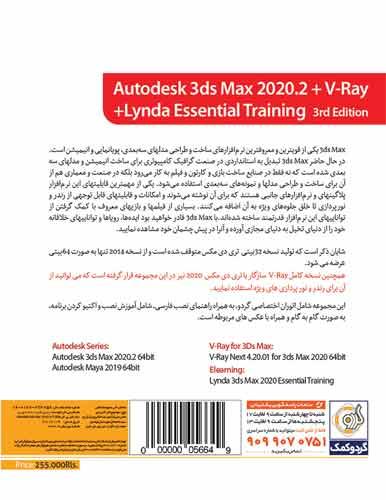 نرم افزار 3ds max 2020 & v.ray نشر گردو