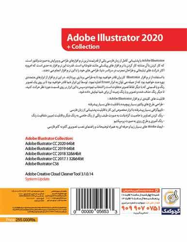 نرم افزار Adobe Illustrator Collection 2020 نشر گردو