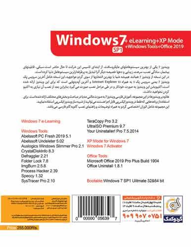 Windows 7 32&64-bit نشر گردو