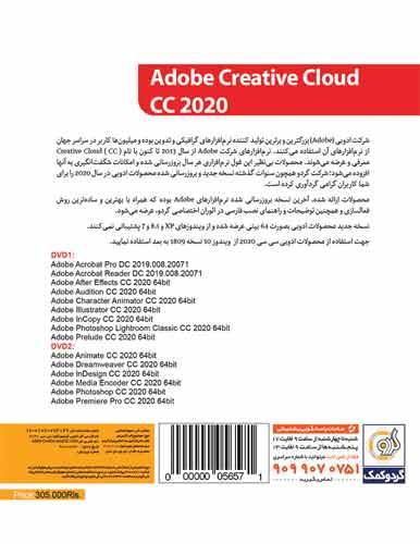 Adobe CC 2020 نشر گردو