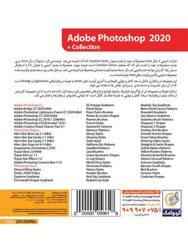 نرم افزار Photoshop Collection 2020 + Photoshop Plugins Tools گردو