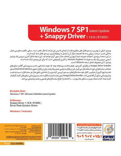 ویندوز Windows 7 SP1 + Snappy Driver Installer گردو