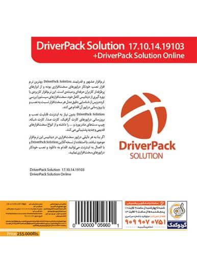 نرم افزار DriverPack Solution گردو