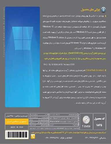 ویندوز 10 ویژه اجرای بازی بهمراه درایور Windows 10 Game Assistant پرنیان