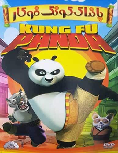 انیمیشن پاندا کونگ فو کار