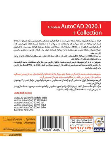 نرم افزار نخصصی مهندسی AutoCAD