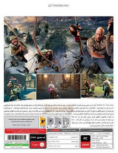 بازی کامپیوتری Jumanji نشر پرنیان