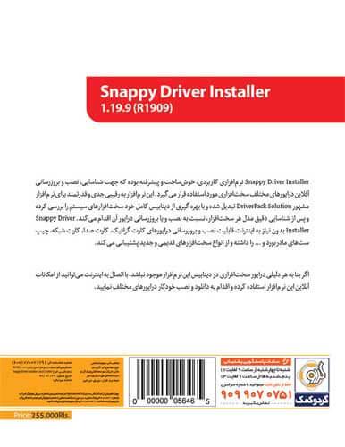 نرم افزار Snappy Driver Installer نشر گردو