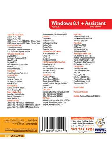 ویندوز Windows 8.1 Update 3 + Assistant نشر گردو