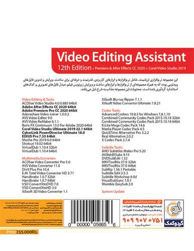نرم افزار ویرایش Editing Assistant نشر نوین پندار