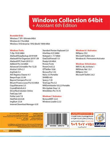 نرم افزار Windows Collection Assistant نشر گردو