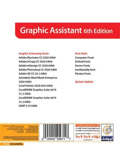 نرم افزار Graphic Assistant نشر گردو