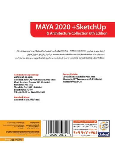 مجموعه نرم افزار کاربردی Maya 2020 Sketchup Architecture Collection نشر گردو