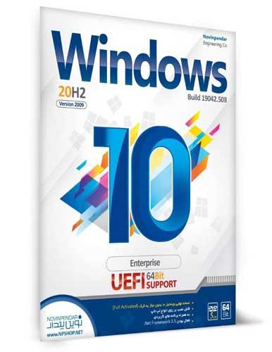 ویندوز Windows 10 20H2 UEFI Enterprise 10
