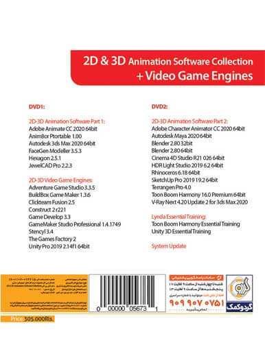 مجموعه نرم افزار Animation Softwares Collection نشر گردو