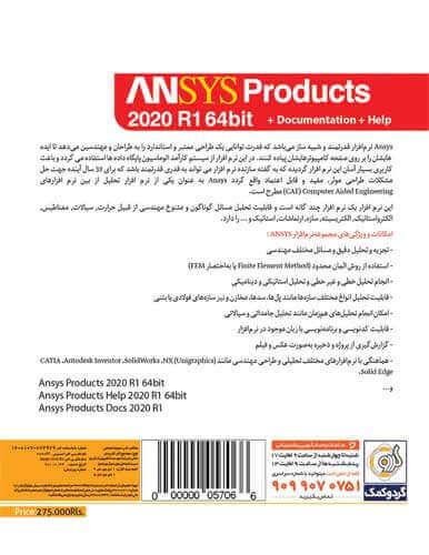 نرم افزار ANSYS Products 2020 نشر گردو