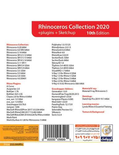 مجموعه نرم افزار Rhinoceros Collection Plugins Sketchup نشر گردو