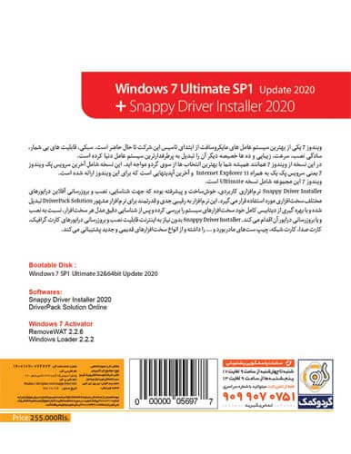 ویندوز 2020 Windows 7 Drive pack + snappy Driver نشر گردو