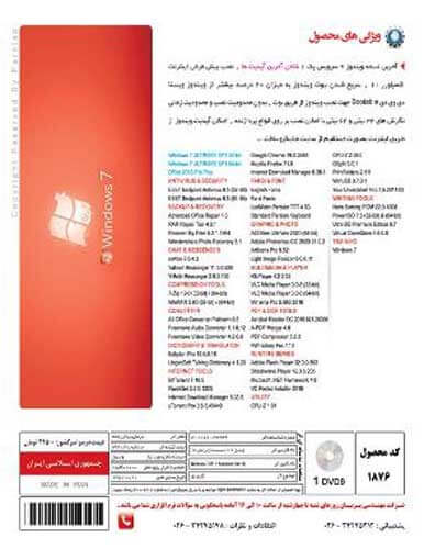 ویندوز Windows 7 SP1 Assistant نشر پرنیان