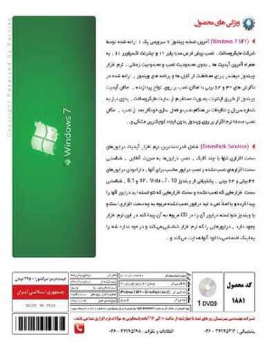 ویندوز Windows 7 Driverpack solution نشر پرنیان
