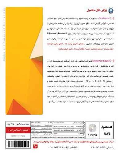ویندوز 8 نشر پرنیان