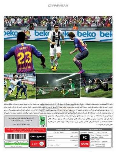 بازی PES 2013 به همراه لیگ برتر ایران